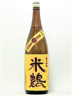 米鶴 生もと純米吟醸 別誂 1800ml