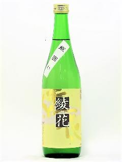 旭菊 特別純米 綾花 瓶囲い 720ml
