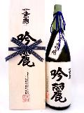 鷹勇 吟麗 純米大吟醸雫酒斗瓶取り 1800ml