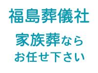 福島葬儀社