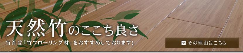 天然竹のここち良さ 当社は「竹フローリング材」をおすすめしております!その理由はこちら