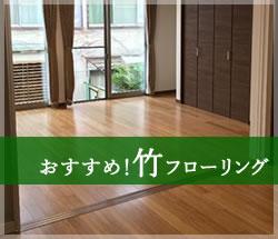 おすすめ! 竹フローリング