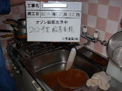貯水槽のオゾン水で一気に全室洗浄です