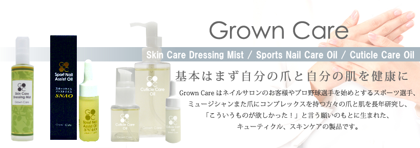 Skin Care Dressing Mist / Sports Nail Care Oil / Cuticle Care Oil