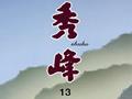 秀峰 第13集