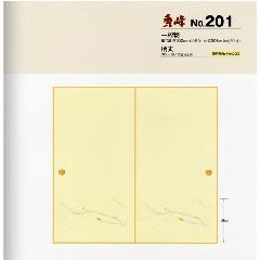 秀峰 NO 201