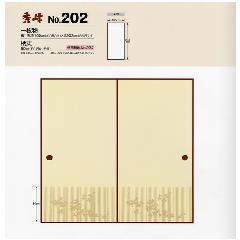 秀峰 NO 202