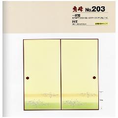 秀峰 NO 203