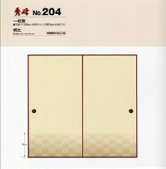 秀峰 NO 204