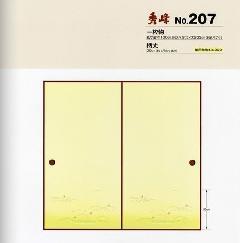 秀峰 NO 207