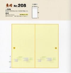 秀峰 NO 208