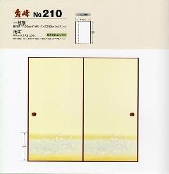 秀峰 NO 210