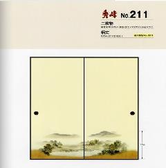 秀峰 NO 211