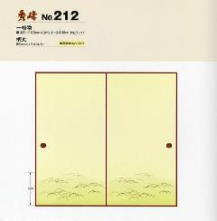 秀峰 NO 212