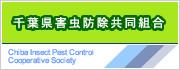 千葉県害虫防除共同組合