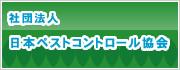 社団法人 日本ペストコントロール協会