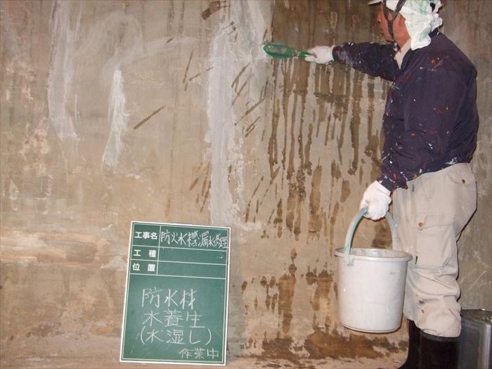 防水材:水養正(水湿し)作業中