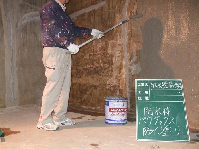防水材:パウダックス防水塗り