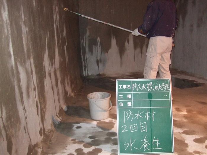 防水材:2回目 水養正