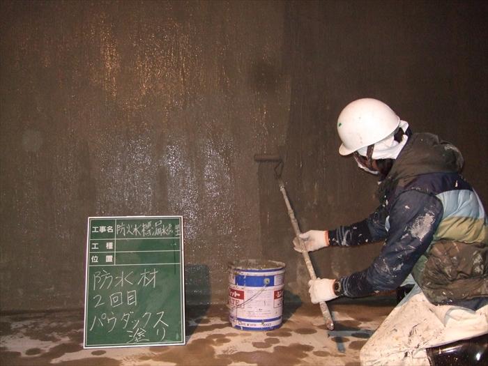 防水材:2回目 パウダックス塗り