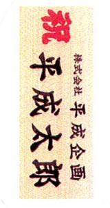 生花札 P-サイズ