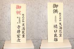名札 お祝い花用 お供花用 S-000