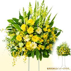 お祝いスタンド花(黄色系)S−511176