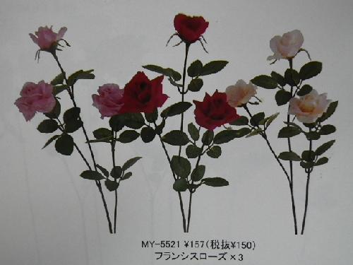 フランシスローズ×3(花径6cm・単色48本入り)MY5521