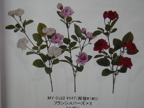 フランシスローズ×6(花径大4cm小3.5cm・単色48本入り)MY5522