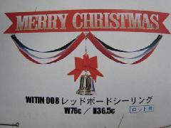 在庫処分・クリスマスレッドタイトル