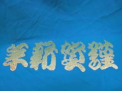 金箔風カット文字(謹賀新年・中)特価