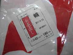 在庫処分・のぼり(大売出し・綿製)45×180cm