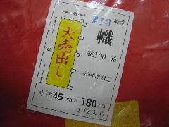 在庫処分・のぼり(大売出し・黄色・綿製)45×180cm