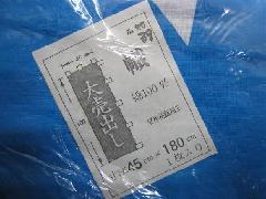 在庫処分・のぼり(大売出し・青色・綿製)45×180cm