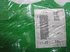 在庫処分・のぼり(大売出し・緑色・綿製)45×180cm