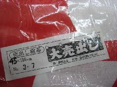 在庫処分・売り出し横幕(綿製)45×180cm