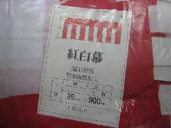 在庫処分・紅白幕(綿製)35×900cm
