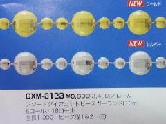 10M巻(アソートダイヤカットビーズガーランド・ゴールド)