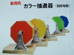 カラー木製抽選器(500球用)+抽選球(200球)+ミニ万国旗