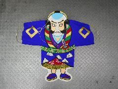 在庫処分正月飾り(奴凧L�K青w70cm)