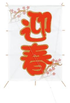 角凧(赤文字迎春)63×46cm「コンビニ後払い」DE*1265