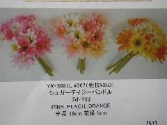 卸販売フラワーバンドル(シュガーデイジー1束15輪花径5cm・24束)YK3981