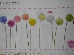 ブライダル用造花(ポンポンマム・花径7cm)FLS5221
