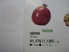 果物ディスプレイ(ザクロ6個入り・7cm・スチロール製)西36008
