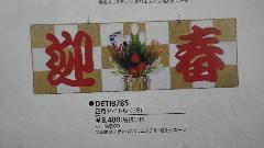 正月タイトル(19)全長80cmDETI8785