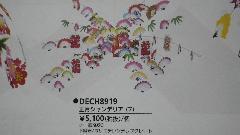 正月シャンデリア(7)直径60cmDECH8919