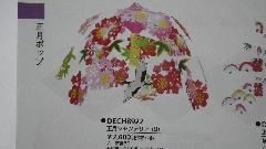 正月シャンデリア(8)直径60cmDECH8922