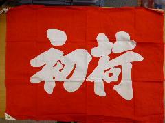 在庫処分旗(初荷・白文字赤地53×70cm)金巾顔料染め