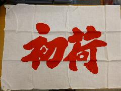 在庫処分旗(初荷・赤文字白地53×70cm)金巾顔料染め