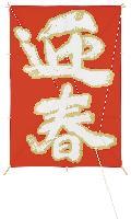角凧(白文字迎春)65×46cmDE1430「コンビニ後払い」
